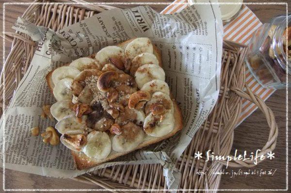 バナナッツトースト  by :えつこさん