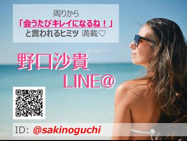 野口沙貴さんLINE@