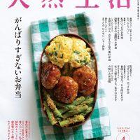 朝がラクになるお弁当術「がんばりすぎないお弁当」を大特集した一冊