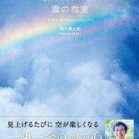 スローな朝の読書に。空を、雲を、虹を眺めたくなる本、オススメ2冊