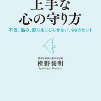 『上手な心の守り方』不安をやわらげ、心を穏やかに保つための一冊