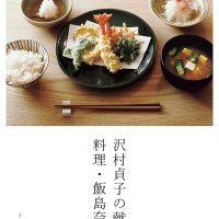 台所に立つのが楽しくなる一冊『沢村貞子の献立 料理・飯島奈美』