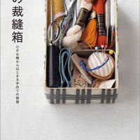丁寧な暮らしのヒントに。おうちで針仕事したくなる本『私の裁縫箱』