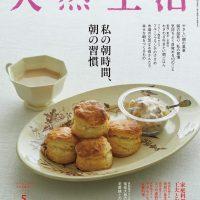 「私の朝時間、朝の習慣」気持ちいい朝の過ごしかたを特集した一冊