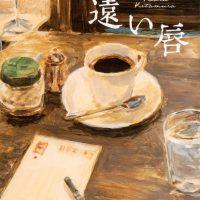カフェでの読書にぴったり。ほろ苦いコーヒーのような一冊『遠い唇』