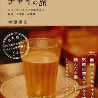 『マツコの知らない世界』に著者出演!美味しいチャイの魅力を伝える一冊