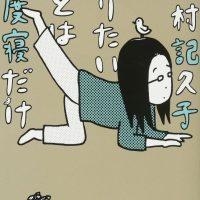 読書で気分転換を!心をゆるめたいとき「気軽に読めるエッセイ」3選