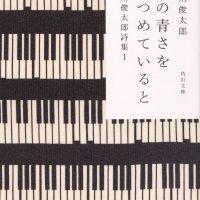 朝読書にオススメ。谷川俊太郎さんの詩『空の青さをみつめていると』