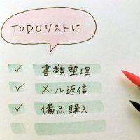 カラーペンで簡単!「欲しい物」「ToDo」リストの書き方アイデア♪