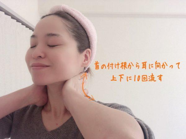 3) 首をマッサージ