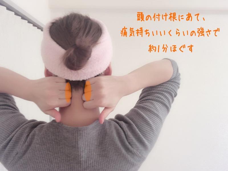 頭の付け根をマッサージ
