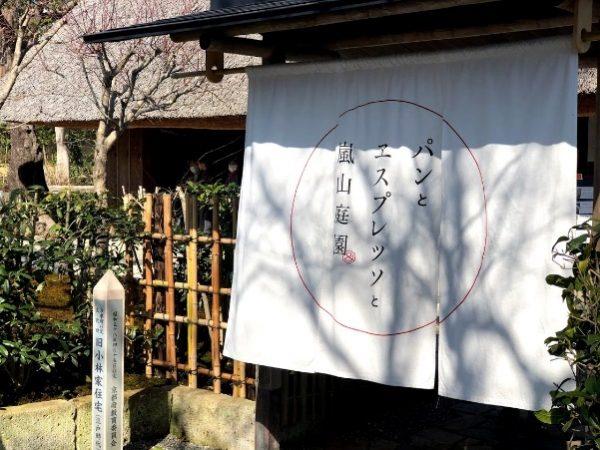 京都店でしか味わえないメニュー!あの有名店がここにも「パンとエスプレッソと京都嵐山」
