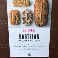 【南青山】NEW!本場仕込みの極上ハードブレッド@BARTIZAN Bread Factory【vol.209】