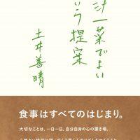 簡単なことを丁寧に。料理研究家・土井善晴さんの本、オススメ2冊