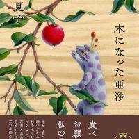 愛の深さが胸をつく。芥川賞作家・今村夏子の傑作小説集『木になった亜沙』