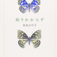 心新たに一日を始めたい時に。茨木のり子さんの詩集『倚りかからず』