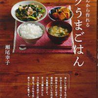 家ごはんのための読書リスト。簡単ごちそうレシピや台所エッセイ3選