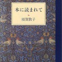 本との幸福な出会いを綴った、須賀敦子のエッセイ集『本に読まれて』