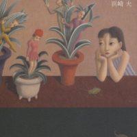 幻の鉢植え文化の世界。草木を愛した江戸の人々の美意識を伝える一冊