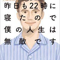 連休中の読書に!明日が変わる大人の早起き術を学ぶ「昨日も22時に寝たので僕の人生は無敵です」