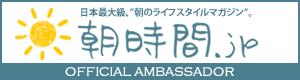 asabijin_ambassador_banner
