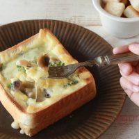 市販のパスタソース+食パンで時短!簡単とろとろ「パングラタン」♪