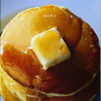 ふんわり甘いおうち時間を!朝食やおやつの幸せレシピ、オススメ2冊