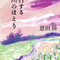 少女たちの封印された秘密とは?美しく残酷な、恩田陸ミステリー小説