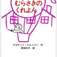 【日曜日の絵本】おやすみなさいの前に、幸せな気分になれる一冊