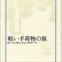 ムーミンの作者が描く、大人のための短篇小説集『軽い手荷物の旅』