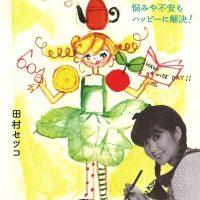 田村セツコの「おちゃめ力」のすすめ、毎日をハッピーにするヒント集