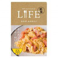 """""""これ食べたい""""がきっと見つかる♪簡単おいしいレシピ本「LIFE 副菜 おかず、おかわり!」"""