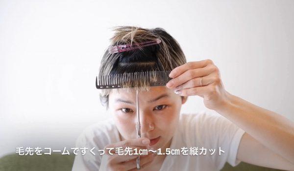 サロンに行けず髪が伸びっぱなし…「前髪セルフカット」の方法