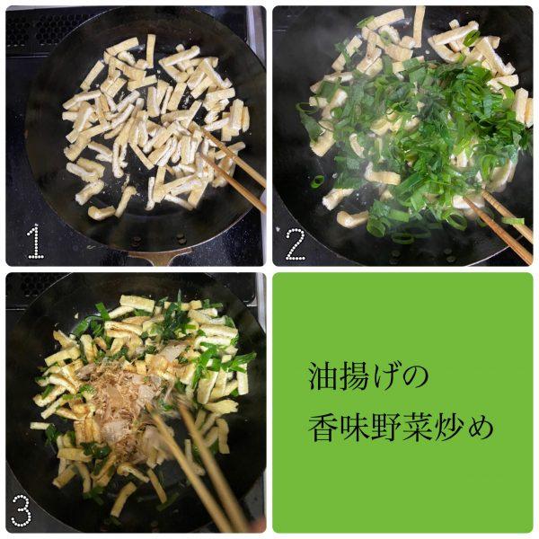 めんつゆなら5分で簡単!「油揚げの香味野菜炒め」の作り置き