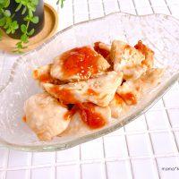 鶏むね肉がしっとり!簡単「鶏ハムの梅だれ」の作り置き