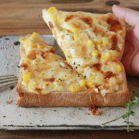 5分で簡単!材料3つをのせて焼くだけ「コーンマヨチーズトースト」♪