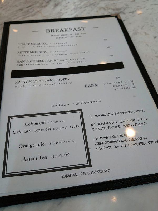 """【大阪】朝の""""欲しい""""が全部ある!おしゃれカフェのモーニング@RETTE"""