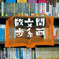 素敵なブックストア、楽しい本屋さんを特集した一冊『関西文系散歩』