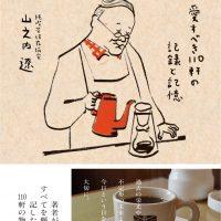 『47都道府県の純喫茶』お客さんの気持ちに寄り添う110軒の物語