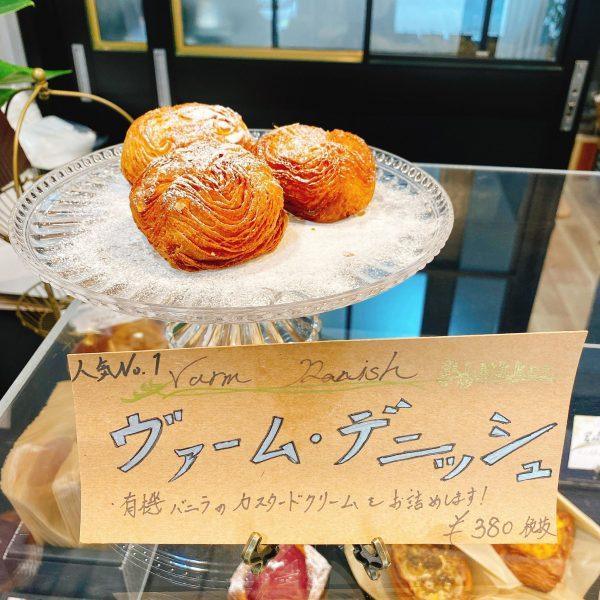 【東京・代官山】フルーツ~惣菜系までずらり!デニッシュ専門店「Laekker(レカー)」