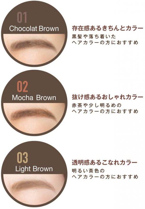 フジコ 眉ティント ショコラブラウン ¥1,280(※記事公開時の価格です)