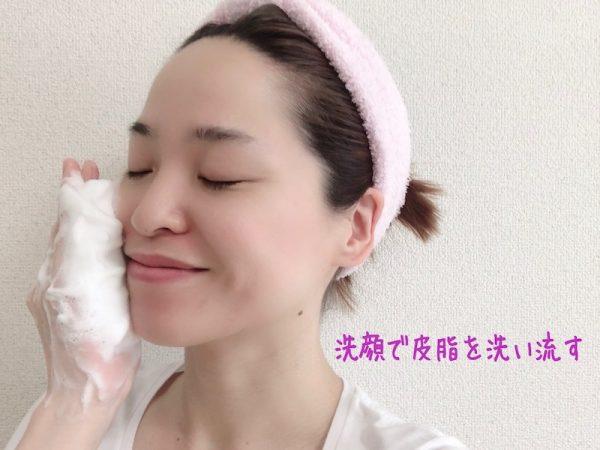 洗顔で皮脂を洗い流す