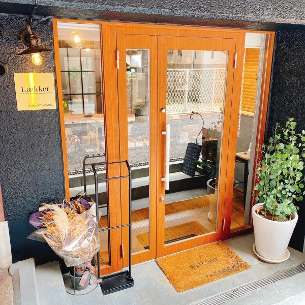 【東京・代官山】フルーツ系も惣菜系もおいしい!デニッシュ専門店「Laekker(レカー)」