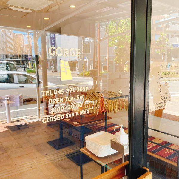 【横浜・反町】ハズレなしのおいしさ!60種類が揃うベーカリー「GORGE(ゴルジュ)」