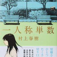 あの頃の僕と出会う。村上春樹のクールで優しい短篇集『一人称単数』