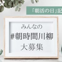 みんなの「#朝時間川柳」大募集!ギフト券プレゼントも♪(締切:8月31日)