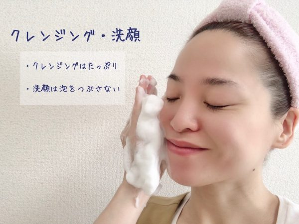 クレンジング、洗顔で汚れを落とす