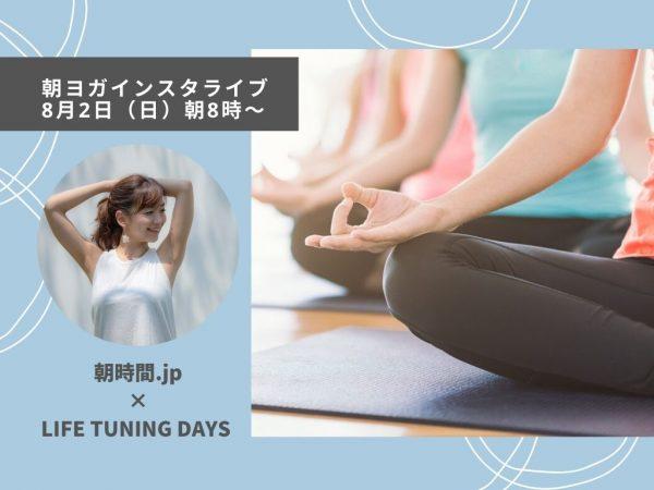 朝活の日_朝ヨガインスタライブ