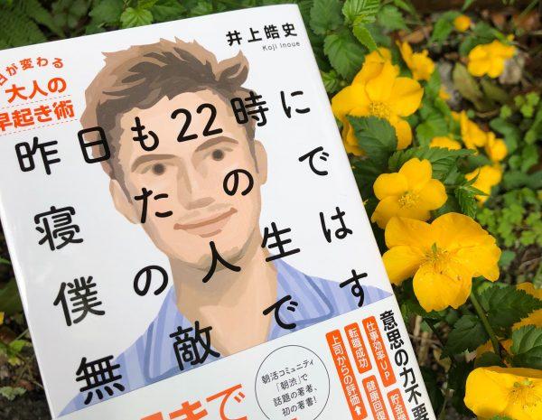 書籍「昨日も22時に寝たので僕の人生は無敵です」