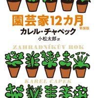 休日の読書に!草花と暮らす喜びを伝えるエッセイ『園芸家12カ月』